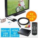 メディアプレーヤー(AVコンポジット・MP4/MOV/FLV/対応・USBメモリ/SDカード)【送料無料】