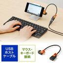 OTG対応USBホストケーブル(2way・タブレット・スマートフォン対応・microUSB・USB3.0microB変換・USB機器接続)【ネコポス対応】