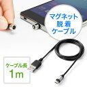 マイクロUSB充電専用ケーブル(マグネット脱着式・スマートフォン・USB充電・2A対応)
