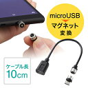 マイクロUSB充電専用アダプター(マグネット脱着式・スマートフォン・マグネット変換アダプタ・USB充電・2A対応)