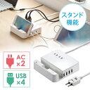 USB充電ポート付電源タップ 電源タップ USB コンセント iPhone iPad スマホ タブレット充電 スタンド付(2.4A出力対応×4ポート・2個口・1.8m・コンセントタップ・ホワイト) EZ7-TAP018【送料無料】
