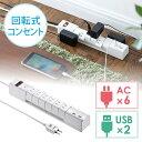 USB充電ポート付電源タップ 電源タップ USB コンセント iPhone iPad スマホ タブレット充電(2ポート合計最大3.4A出力・6個口・回転式・1....