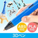 【スーパーSALE! 限定価格】3Dペン(ペン型・3Dプリンター・フィラメント・ABS・PLA・作品・おもちゃ・プレゼント) EEX-3DPEN02【1201_flash】【送料無料】