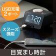 目覚まし時計(USB・充電・LED・置き時計・アラームクロック・温度計) EEX-HTC1