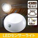 LEDセンサーライト(電池式・人感・室内・屋内・廊下・玄関・フット・照明・感知) EEX-LEDSR06