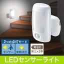 LEDセンサーライト(室内・屋内・人感・電池式・乾電池・廊下・玄関・階段・フット・照明・感知) EEX-LEDSR07A