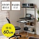 パソコンデスク(コンパクト・幅60cm・省スペース・キャスター付・ブラック) EZ1-DESK016BKN【送料無料】