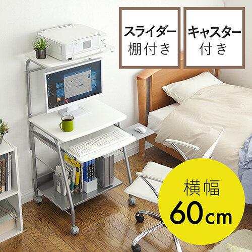 パソコンデスク(コンパクト・幅60cm・省スペース・キャスター付・ホワイト) EZ1-DESK016WN【送料無料】