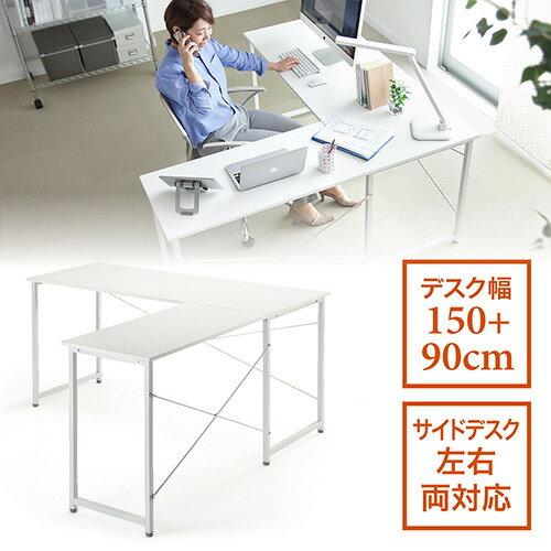 パソコンデスク(L字型・幅150cm+90cm・コーナーデスク・ホワイト) EZ1-DESKH011W【送料無料】