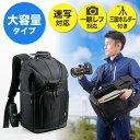 カメラバッグ(リュック&ワンショルダー ・2WAY・速写・三脚収納・一眼レンズ収納対応 ・大容量) EZ2-BAGBP007BK【送料無料】