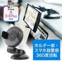 スマートフォン車載ホルダー・iPhone 6s・6対応(iP...
