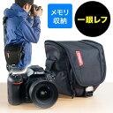 カメラバッグ(一眼レフ対応・撥水加工・メモリーカード収納可能・ショルダーベルト・ベルト通し付き・大型) EZ2-DGBG006【送料無料】