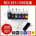 キャノン BCI-351+350/6MP対応詰替えインク(リセッター付・6色セット・標準カートリッジ5回分/大容量カートリッジ3回分)【送料無料】