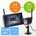 防犯カメラ ワイヤレス 屋外 モニターセット(屋外カメラ1台セット・録画対応・SD/USBメモリー接続対応) EZ4-CAM055-1【送料無料】