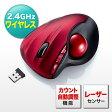 ワイヤレストラックボール(エルゴノミクス形状・レーザーセンサー・カウント数自動調整・6ボタン・レッド) EZ4-MA073R