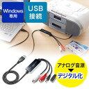 オーディオキャプチャー(USB接続・ソフト付属・アナログ音声デジタル化・Windows対応) EZ4-MEDI017