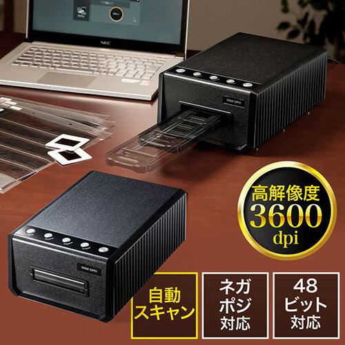 オートフィルムスキャナー 自動送り ネガ対応 ポジ対応 高画質 CCDスキャン USB接続 EZ4-SCN034【送料無料】