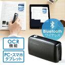 Bluetoothスキャナ ハンディスキャナー iPhone Android Windows Mac PC対応 OCR機能 データ文字化 190カ国語翻訳対応 写真 名刺 モバイル スキャナ EZ4-SCN036【送料無料】