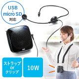 ポータブル拡声器(ハンズフリー・マイク付・音楽同時再生可・USB/microSD対応・最大10W) EZ4-SP065【05P03Dec16】【1201_flash】【送料無料】