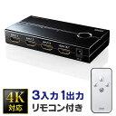 HDMIセレクター(4K2K対応・3入力1出力・リモコン付・PS4対応・自動切り替えなし・電源不要・USB給電ケーブル付) EZ4-SW019【送料無料】