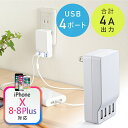 USB充電器 スマートフォン充電器 USB 急速充電(4ポート・2A出力・全ポート合計4A出力・ホワイト)iPhone iPad スマホ充電 コンセ..