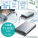 モバイルバッテリー 大容量 ノートパソコン iPhone iPad スマホ タブレット 充電 防災 AC出力対応(65W 41.27Wh・ポケモンGO) EZ7-BTL025【送料無料】
