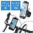 自転車用スマートフォンホルダー(ロードバイク・クロスバイク・ハンドル直径Φ25〜34mm・脱着簡単)【送料無料】