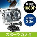 スポーツカメラ(アクション・フルHD・1080P・ビデオ・動画・ドライブ・自転車・バイク・防水・水中) EEX-CASP02【送料無料】