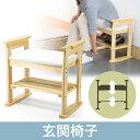 【在庫処分SALE】玄関椅子(ベンチ・スツール・エントランス・肘・天然木・手すり・杖・靴・収納) EEX-CH35【送料無料】