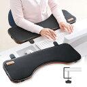 アームレスト(肘置き・手置き・PC・キーボード・デスク・角度調整・肘肩・疲れ軽減・クランプ式) EEX-DESA02【送料無料】