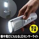 【スーパーSALE! 限定価格】LED人感センサーライト (懐中電灯・AC充電式・屋内・防災・停電・自動点灯) EEX-LSL2301