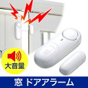 窓 ドアアラーム(防犯・ブザー・大音量・ワイヤレス・小型・電池) EEX-SLHA03