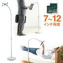 タブレットPC iPadフロアスタンド(フレキシブル・アーム・くねくね・ベッド・寝ながら・7・9・10.1・11・12インチ) EEX-TABS02【送料無料】