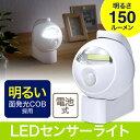 LEDセンサーライト(COB面発光・電池式・人感・小型・屋内・防犯・明るい・おすすめ) EYS-LEDCOB01