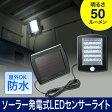 ソーラー発電式LEDセンサーライト(人感・防水・屋外・セパレート・足元灯・薄型・照明) EYS-SOLLED05【05P03Dec16】【1201_flash】【送料無料】