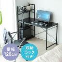 パソコンデスク(収納ラック付・120cm幅・木製・左右対応・ブラック) EZ1-DESKH022BK【送料無料】