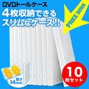 DVDケース(4枚収納 トールケース 10枚 ホワイト) EZ2-FCD034W