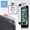 iPhone 7専用液晶保護強化ガラスフィルム(旭硝子製 3D Touch Touch ID インカメラ撮影対応 硬度9H ラウンド形状 ブラック) EZ2-LCD041BK【ネコポス対応】