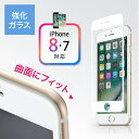 iPhone 7専用液晶保護強化ガラスフィルム(旭硝子製・3...