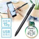 USB充電式タッチペン(iPhone・iPad・スマートフォン・タブレット・極細・ペン先2.8mm・スタイラスペン) EZ2-PEN030BK【05P03Dec16】【1201_flash】【送料無料