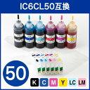 エプソン IC6CL50 互換 汎用カートリッジ+詰め替えインクセット(6色・6回分) EZ3-E50S6【送料無料】