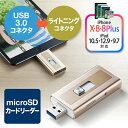 【エントリーで店内全品ポイント10倍 〜11/27 09:59まで】microSDカードリーダー(iPhone・iPad対応・Lightning/USB3.0・Mfi認証) EZ..