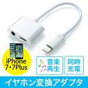 iPhone7用イヤホン変換アダプタ(ヘッドホン・ライトニング・充電ポート付・ケーブル) EEX-ADLA01