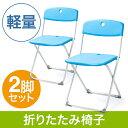 【在庫処分SALE】折りたたみ椅子(ミーティングチェア・パイプ椅子・軽い・薄型・コンパクト・防水・樹脂・ブルー・2脚セット) EEX-CH38BLX2