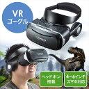 3D VRゴーグル(iPhone/Androidスマホ対応・動画視聴・イヤホン付・ヘッドマウント・VR SHINECON) EZ4-MEDIVR3【送料無料】