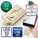 iPhone・iPad USBメモリ 32GB(USB3.0・Lightning/microUSB対応・MFi認証・iStickPro 3.0・ゴールド) EZ6-IPL32GA3【ネコポス対応】【送料無料】