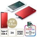 モバイルバッテリー 5000mAh(USB Type Cポート搭載・薄型・アルミ・レッド) EZ7-BTL021R【ネコポス対応】