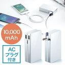 モバイルバッテリー(ACプラグ内蔵・最大2.1A出力・大容量10000mAh・2ポート搭載・iPhone/iPad充電対応) EZ7-BTL028W【送料無料】