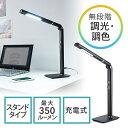 LEDデスクライト(充電式・コードレス・電球色/昼白色・無段階調光・ブラック)【送料無料】