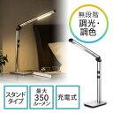 LEDデスクライト(充電式・コードレス・電球色/昼白色・無段階調光・シルバー) EZ8-LED013S【送料無料】